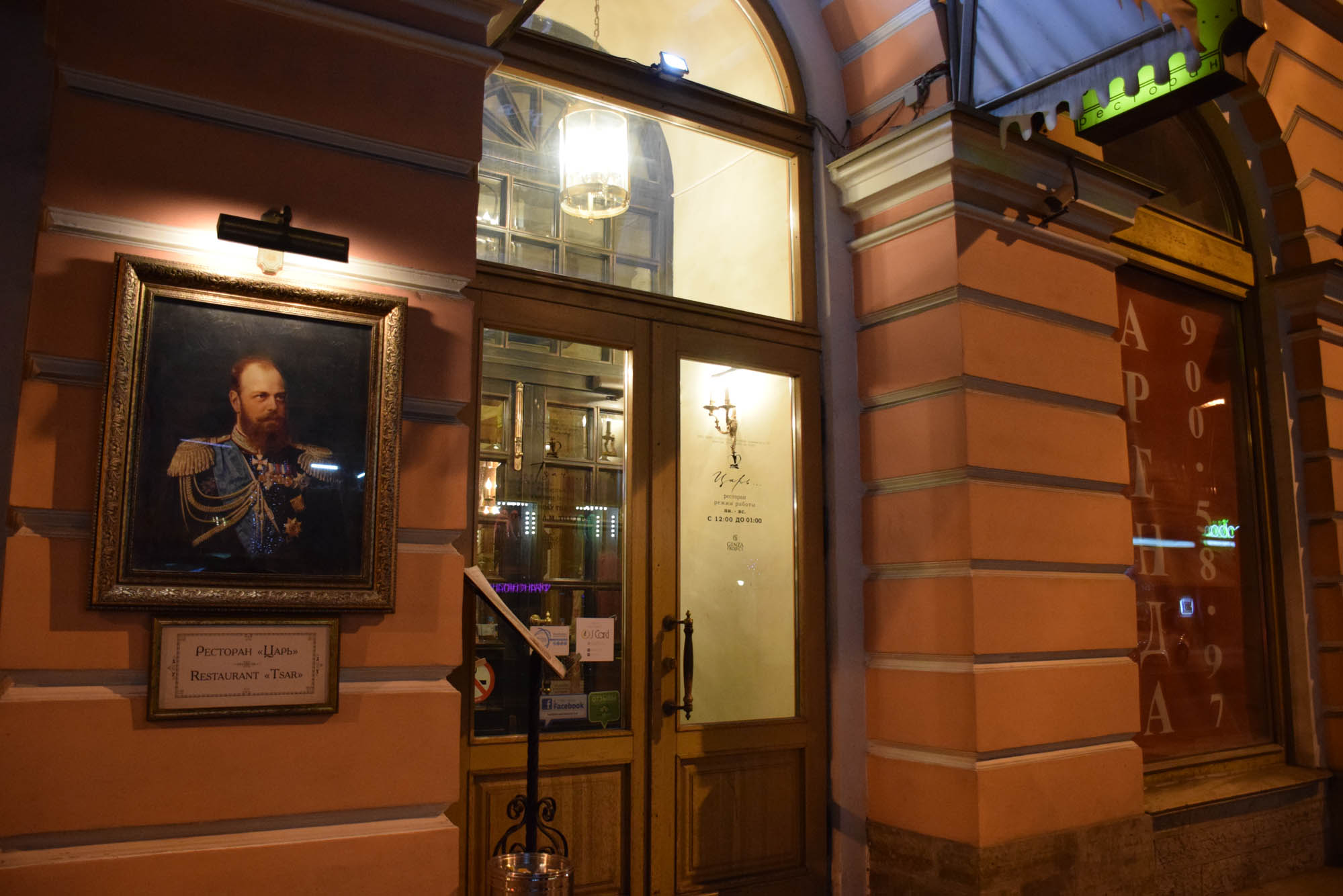 TZAR Restaurant st petersburg russia where to eat 01