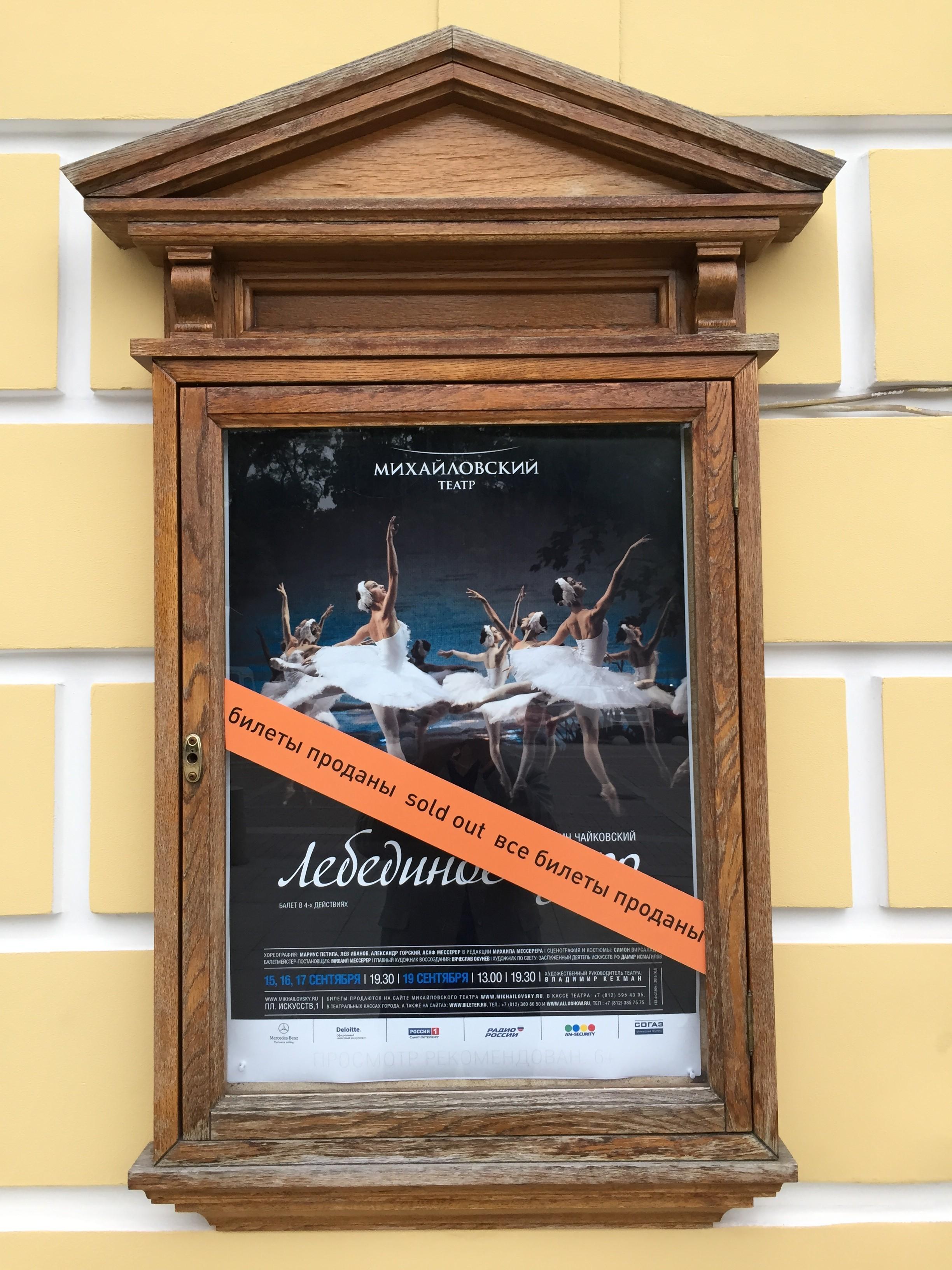 mikailovsky ballet swan lake st petersburg 09