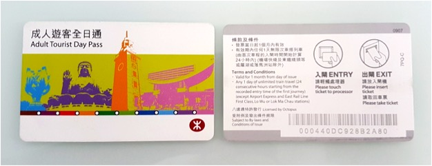 """Ticket """"adult tourist day pass"""" do metrô de Hong Kong"""